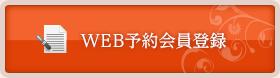 WEB予約会員登録