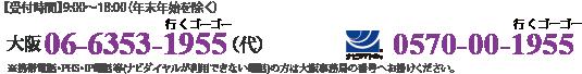 電話番号 0570-00-1955 全国どこからでも市内通話料金 毎日9時〜18時(年末年始を除く)(大阪事務局:06-6353-1955)